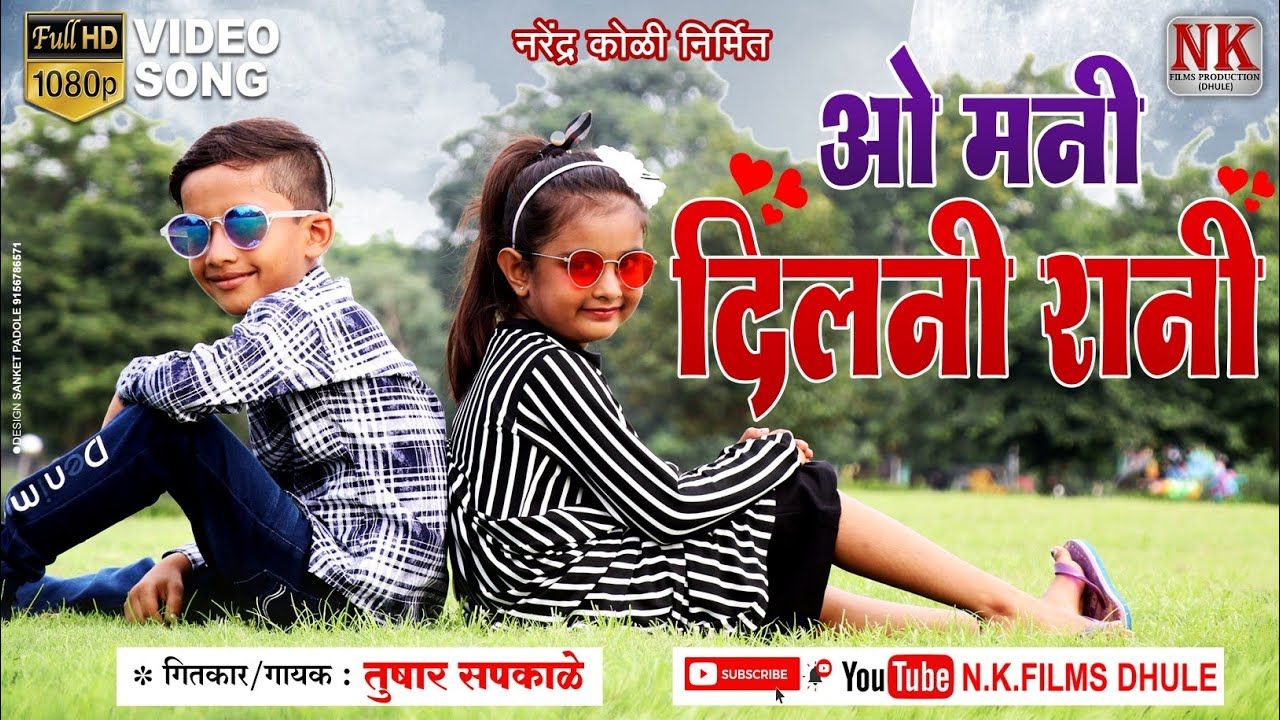 Download New Marathi Song : O Mani Dilni Rani Anand More Lyrics