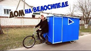 ДОМ НА ВЕЛОСИПЕДЕ - DIY