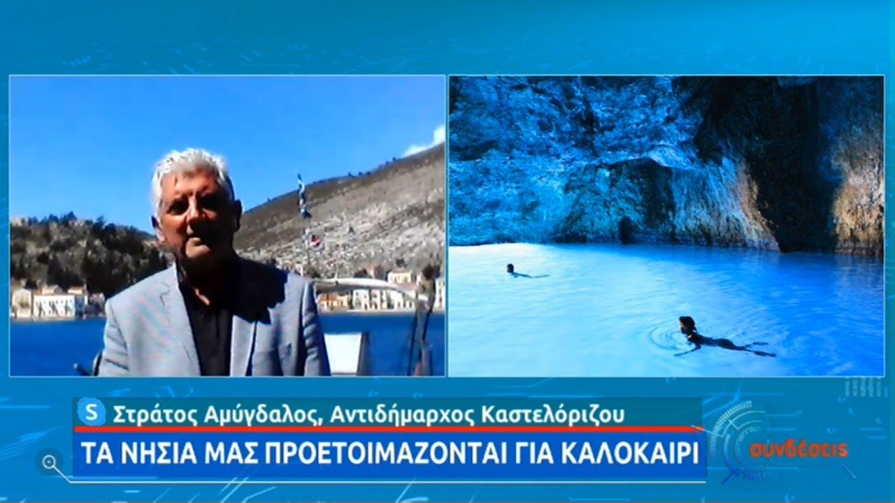 Από την Άνδρο στο Καστελόριζο… Τα ελληνικά νησιά «ετοιμάζονται» για το καλοκαίρι | 17/03/2021 | ΕΡΤ