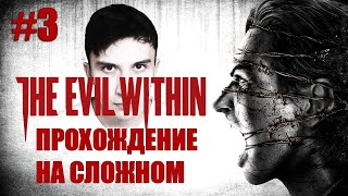 БОЙ С ЛАУРОЙ/THE EVIL WITHIN#3