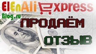 Aliexpress, продать отзыв? (8$ за один отзыв)