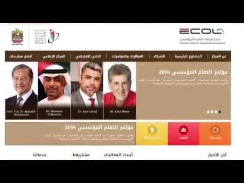 نبذة عن مركز الإمارات للتعلم المؤسسي