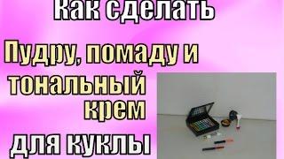 Как сделать косметику барби своими руками