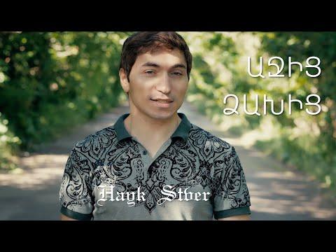 Hayk Stver - Ajic , Dzaxic