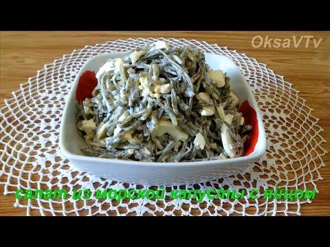 Салат из морской капусты с яйцом. Marine cabbage salad with egg