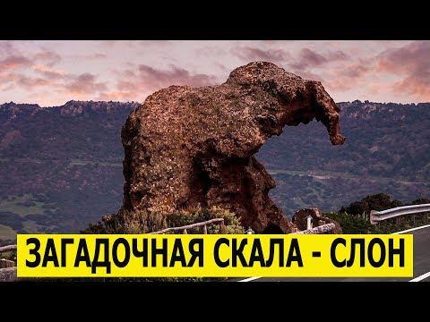 Загадочная скала - слон