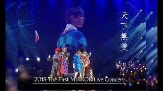 天下無雙 ─ 2018 The First MIRROR Live Concert(21.12.2018)