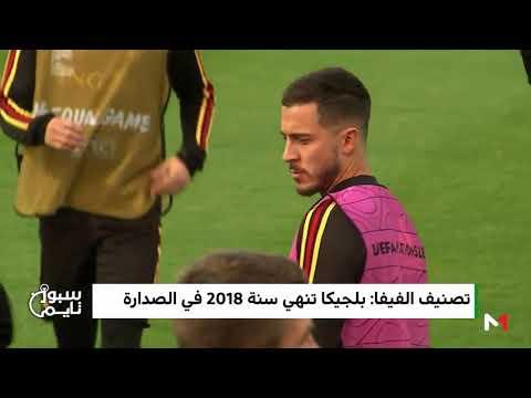 العرب اليوم - شاهد: المنتخب المغربي يُحافظ على مركزه في تصنيف