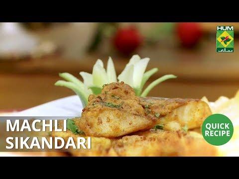 Machli Sikandari   Quick Recipe   Masala TV