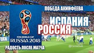 Россия-Испания (4-3) Повторы после пенальти Акинфеев и радость победы российской сборной на ЧМ2018