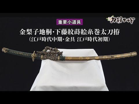 Koshirae (sword mounting) for tachi long sword, with a scabbard ornamented with patterns of the leaves and flowers of paulownia and wisteria drawn by sprinkling gold powder