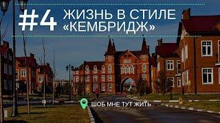 Жизнь в стиле «КЕМБРИДЖ»: ПОСЕЛОК ТАУНХАУСОВ в Москве. Где КУПИТЬ ТАУНХАУС | Шоб мне тут жить #4