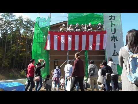 カトリホームの上棟祭(餅まき大会)2017.11.04