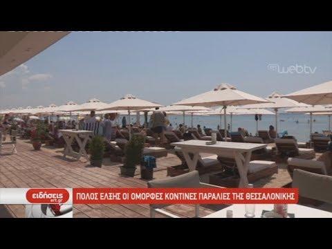 Πόλος έλξης οι όμορφες κοντινές παραλίες της Θεσσαλονίκης | 23/07/2019 | ΕΡΤ
