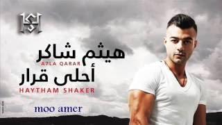 تحميل اغاني Haitham Shaker هيثم شاكر - أكدب عليك MP3