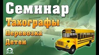 Контроль органов ГИБДД за перевозкой детей и использованием тахографов - Семинар Тюмень 2019