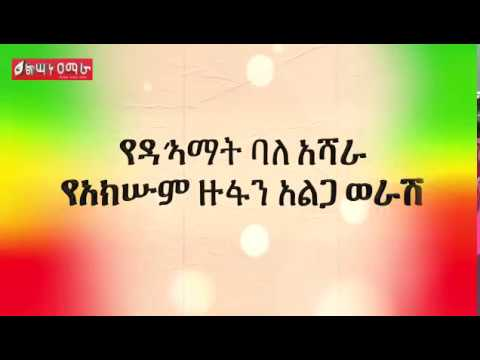 Download Amhara Nen / New Ethiopia Amharic Music 2018 (Official Video) - አማራ ነን አዲስ የ 2010 ሙዚቃ HD Mp4 3GP Video and MP3