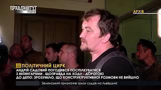Правда тижня за 01.06.2019