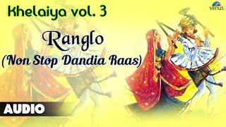 Khelaiya - Vol-3 : Ranglo - Non Stop Dandia Raas || Gujarati Garba Songs