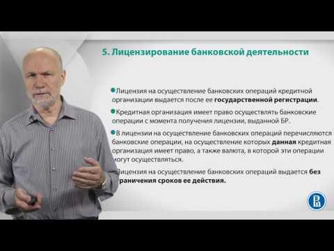Курс лекций по банковской системе. Лекция 5:  Лицензирование деятельности