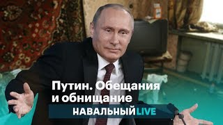 Бедность в России. Обещания власти и реальность