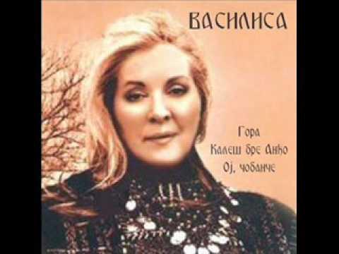 Василиса - Густа ми магла паднала -