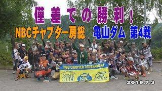 NBCチャプター房総 亀山ダム 第4戦 Go!Go!NBC!