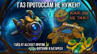 Газ в StarCraft II протоссам не нужен? Как бы не так! Гайд против фотонщиков от Alex007