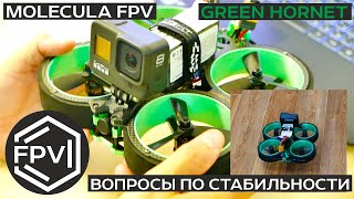 IFlight Green Hornet - вопросы по стабильности | гоночный квадрокоптер fpv simulator dcl
