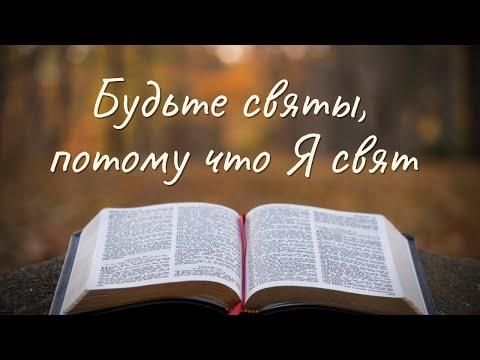 """""""Будьте святы, потому что Я свят"""" - Геннадий Пилипенко"""