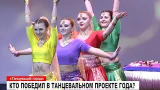 «Танцующий город»: кто стал победителем?