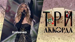 Людмила Соколова «Копеечка» / Шоу «Три аккорда»