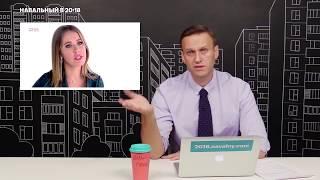 Ксения Собчак идет в президенты? Алексей Навальный высказал своё мнение