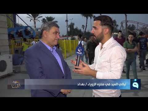 شاهد بالفيديو.. حكيم عبد الزهرة: بغداد اليوم تشهد استقرار وانفتاح واسع بعد افتتاح المنطقة الخضراء
