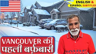 जब अमेरिका में बर्फ गिरती है | Snowfall of Vancouver W.A. State [Eng & Espanol Subtitles]