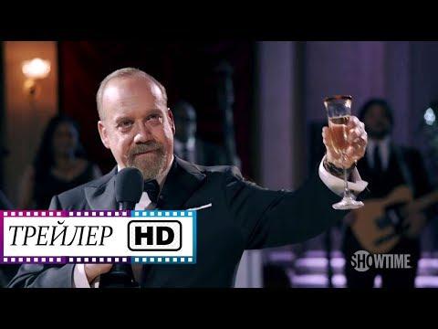 Миллиарды (5 Сезон) - Русский тизер-трейлер HD (Субтитры) | Сериалы | 2020