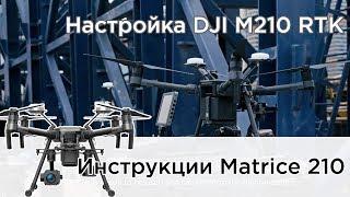 Настройка наземной станции DJI M210 RTK