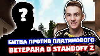 БИТВА ПРОТИВ ПЛАТИНОВОГО ВЕТЕРАНА В STANDOFF 2!