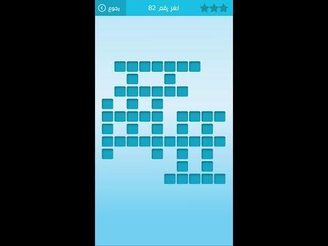 حل اللغز 113 من المجموعة الثالثة عشر لكلمات متقاطعة دولة عربية يمر بها خط الاستواء Azaiz Mohamed