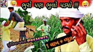 ભુરો પણ ભુલો પડ્યો //bhuro pan bhulo padyo//vijubha and bhurubha new comedy video 2019//