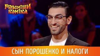 Сын Порошенко НЕ Платит Налоги, По Документам Он Церковь | Рассмеши Комика 2018