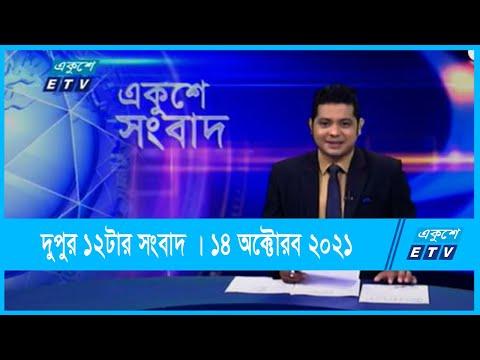 12 PM News || দুপুর ১২টার সংবাদ || 14 October 2021