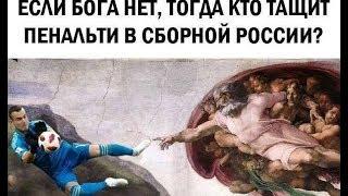 Нога Святого Акинфеева