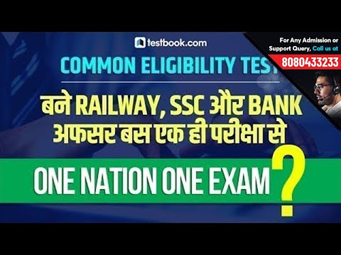 What is Common Eligibility Test? (CET) | One Nation One Exam for SSC, Bank and Railways | Govt Jobs