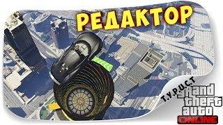 """Го строить карту? СОЗДАНИЕ КАРТЫ """"#TPCT - AutoParkour XA 18"""" на стриме по РЕДАКТОРУ GTA 5 ONLINE"""