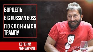Евгений Чичваркин. Открыл бордель l Big Russian Boss l Поклонимся Трампу l Вскрытие #5