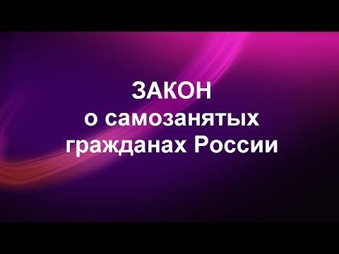 85/18  Закон о самозанятых гражданах России