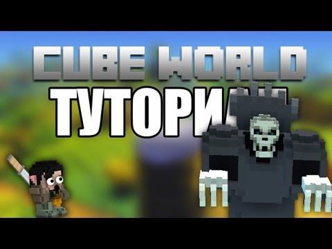[Cube World] Туториал . Как приручить босса