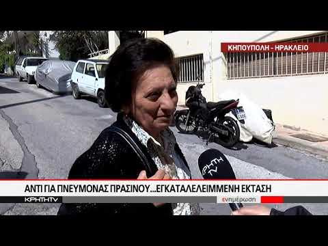 89f48f3d40 Ειδήσεις - Ηράκλειο  Την