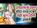 Ladli Adbhut Nazara Tere Barsane || Latest #Bhajan of Radha Rani 2019 || Ravi Raj